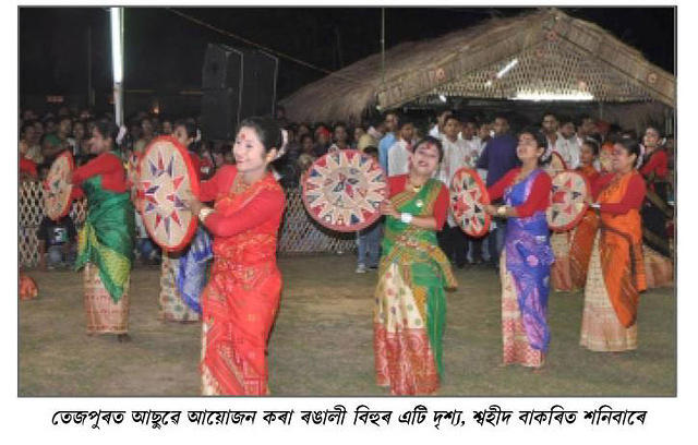 Bihu at Tezpur