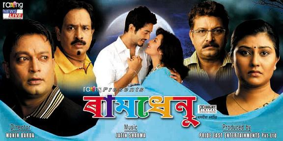 Assamese movie download:3 simple ways assamsutra.